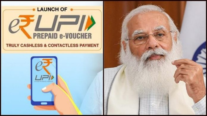 PM Narendra Modi Launches New Digital Payment Solution: What is e-RUPI And How It Works