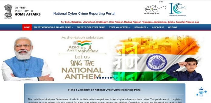 MHA's I4C Wing Saves Over Rs 12 Cr Of Cyber Fraud Victims Since 2018