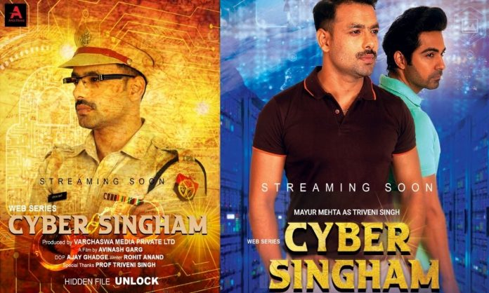 Cyber Singham – India's First Web Series On Real Life Cyber Crime Cases Goes To Floor; Muhurat Today